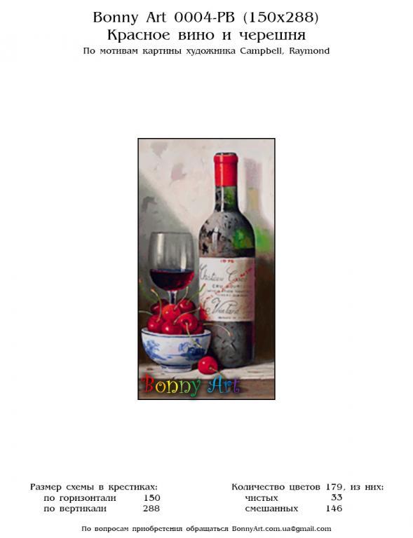 Нажмите на изображение для увеличения.  Название:Bonny Art 0004-PB (150x288) Красное вино и черешня.jpg Просмотров:22 Размер:35.5 Кб ID:203183