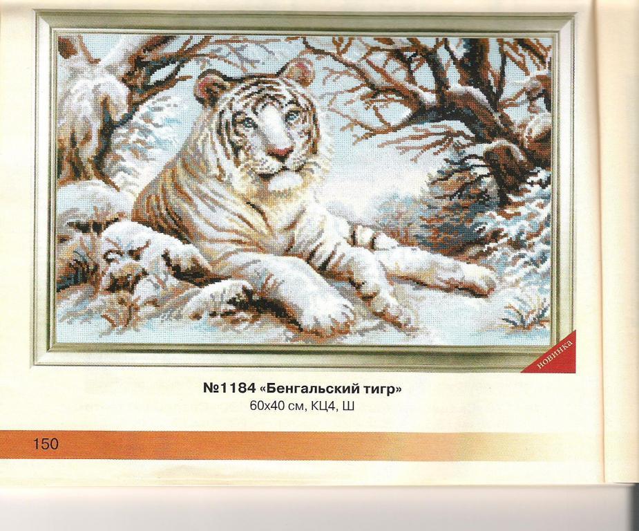 Название: бенг.тигр.jpg