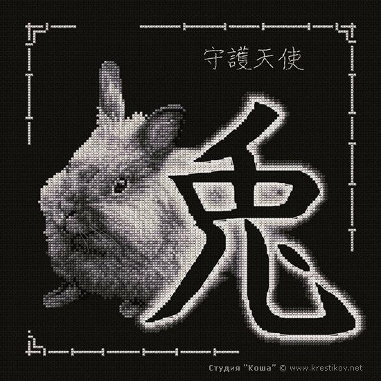 Нажмите на изображение для увеличения.  Название:Китайский гороскоп. Кролик 3..jpg Просмотров:370 Размер:83.0 Кб ID:127751