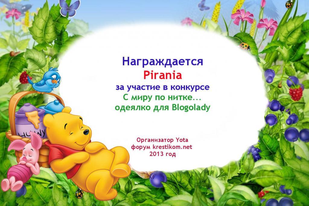 Нажмите на изображение для увеличения.  Название:pirania.jpg Просмотров:206 Размер:101.8 Кб ID:130837