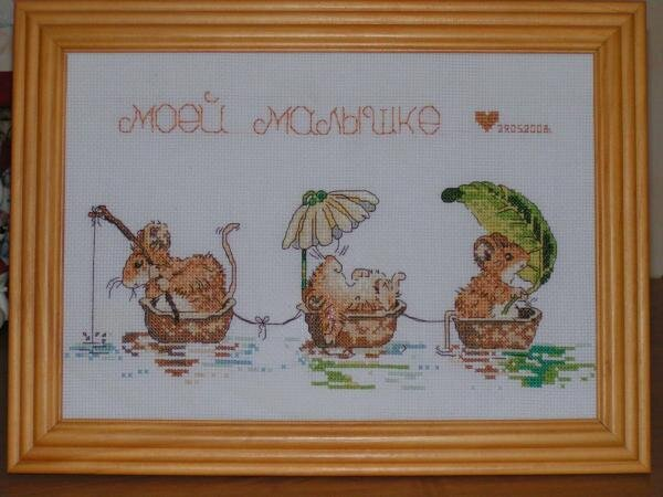 Папа рыбку ловит, мама рулит, дочка спит.  Вышита ко дню рождения 1 годик.  Показать следующее изображение.
