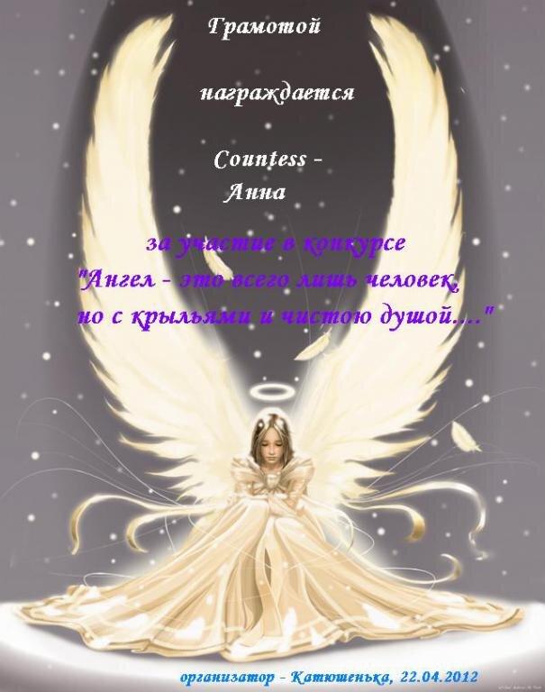 Ангел - это всего лишь человек, но с крыльями и чистой душой...