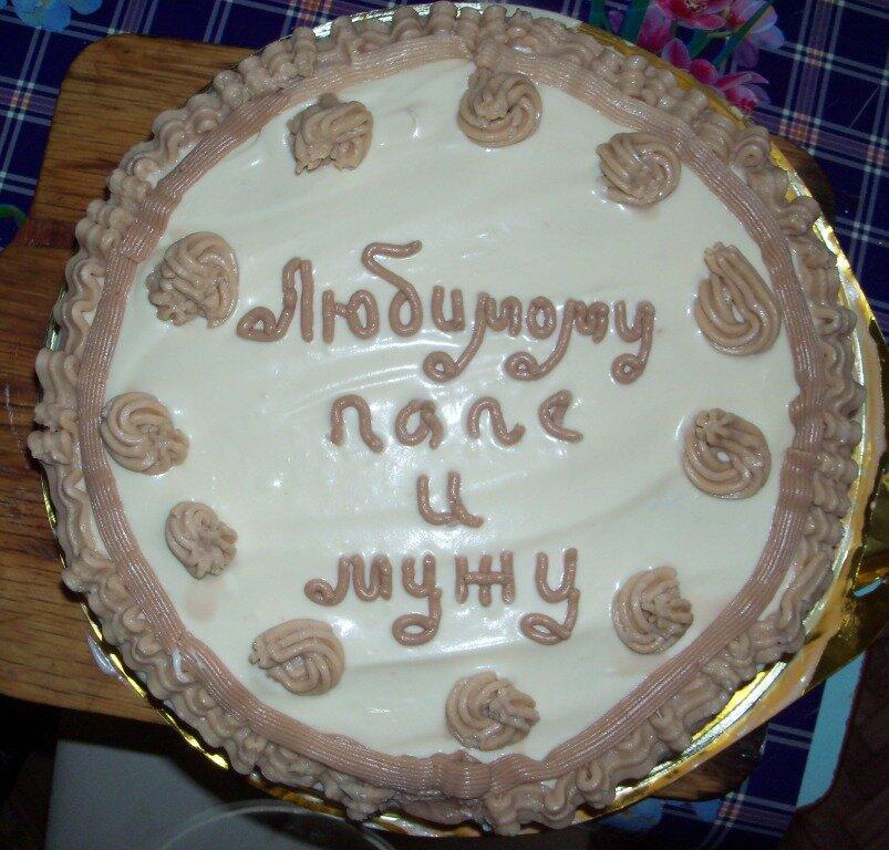 Украсить торт любимому своими руками 44