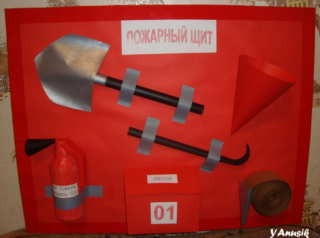 Пожарный щит своими руками для детского сада